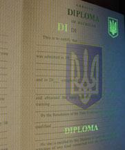 Диплом - специальные знаки в УФ (Покровск (Красноармейск))